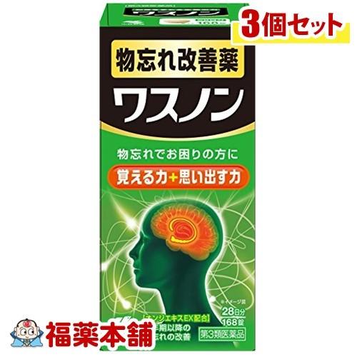 【第3類医薬品】ワスノン(168錠)×3個 [宅配便・送料無料] 「T60」