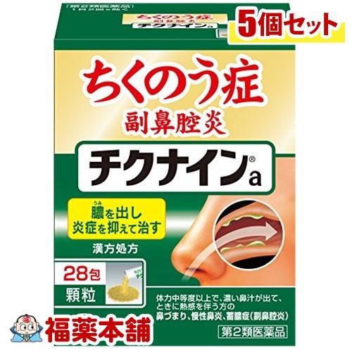 【第2類医薬品】チクナインa(28包)×5個 [宅配便・送料無料] 「T60」