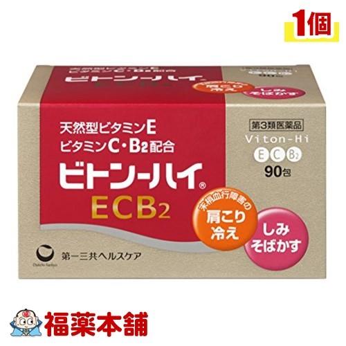【第3類医薬品】ビトン-ハイ ECB2(90包入) [宅配便・送料無料] 「T60」
