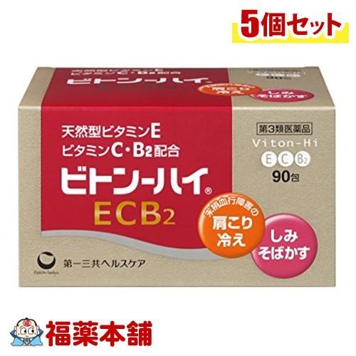 「全品・P5倍!」【第3類医薬品】ビトン-ハイ ECB2(90包入) ×5個 [宅配便・送料無料] *