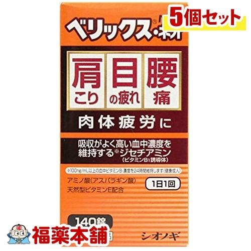 【第3類医薬品】べリックス・ネオ(140錠) ×5個 [宅配便・送料無料] 「T60」