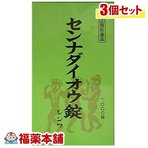 【第(2)類医薬品】センナダイオウ錠(1000錠)×3個 [宅配便・送料無料] 「T60」