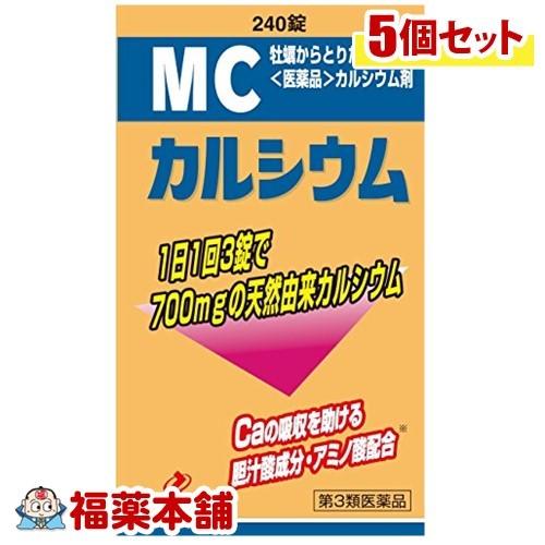 「全品・P5倍!」【第3類医薬品】MCカルシウム(240錠) ×5個 [宅配便・送料無料] *