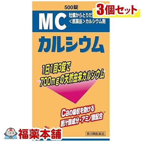 「全品・P5倍!」【第3類医薬品】MCカルシウム(500錠) ×3個 [宅配便・送料無料] *