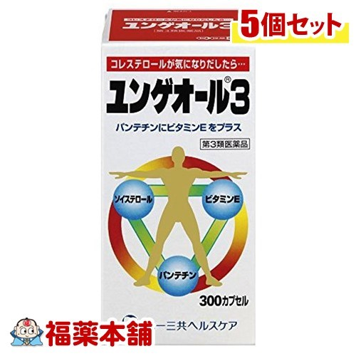 「全品・P5倍!」【第3類医薬品】☆ユンゲオール3(300カプセル)×5個 [宅配便・送料無料] *