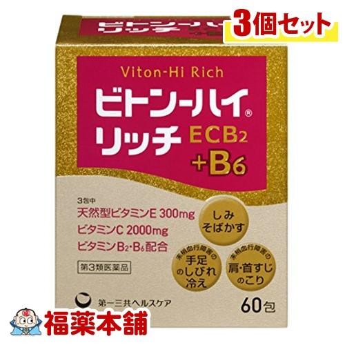 【第3類医薬品】ビトン-ハイ リッチ(60包) ×3個 [宅配便・送料無料] 「T60」