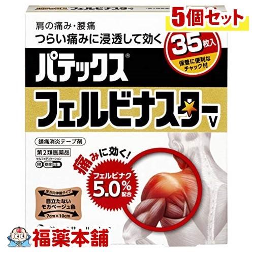 【第2類医薬品】☆パテックス フェルビナスターV(35枚入)×5個 [宅配便・送料無料] 「T80」