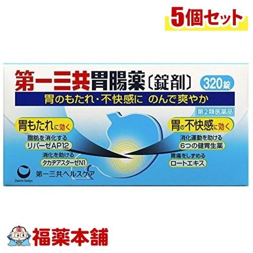 【第2類医薬品】第一三共胃腸薬 錠剤(320錠)×5個 [宅配便・送料無料] 「T60」
