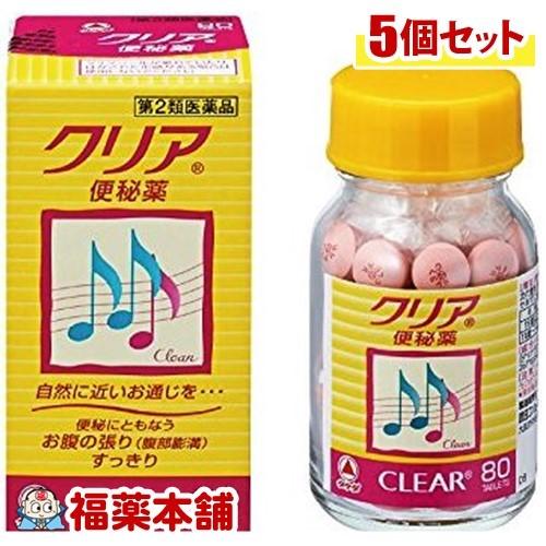 【第2類医薬品】クリア(80錠)×5個 [宅配便・送料無料] 「T60」