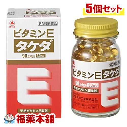 【第3類医薬品】ビタミンEタケダ(90カプセル) ×5個 [宅配便・送料無料] 「T60」