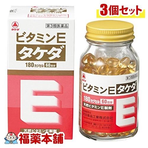 【第3類医薬品】ビタミンEタケダ(180カプセル) ×3個 [宅配便・送料無料] 「T60」