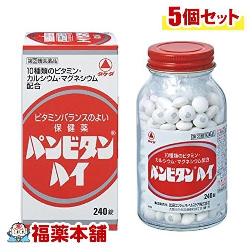 【第(2)類医薬品】パンビタンハイ(240錠) ×5個 [宅配便・送料無料] 「T60」
