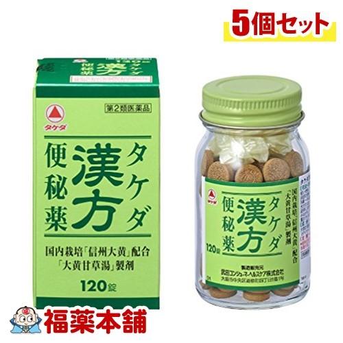 【第2類医薬品】タケダ漢方便秘薬(120錠)×5個 [宅配便・送料無料] 「T60」