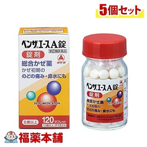 【第(2)類医薬品】ベンザエースA錠(120錠)×5個 [宅配便・送料無料] 「T60」