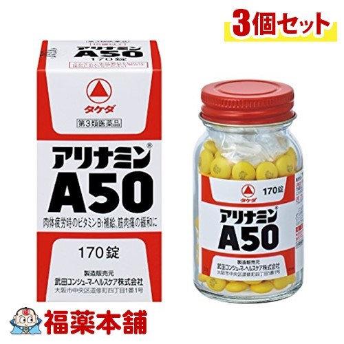 【第3類医薬品】アリナミンA50(170錠) ×3個 [宅配便・送料無料] 「T60」