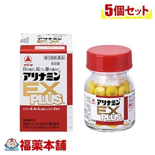 【第3類医薬品】アリナミンEXプラス(60錠入) ×5個 [宅配便・送料無料] 「T60」