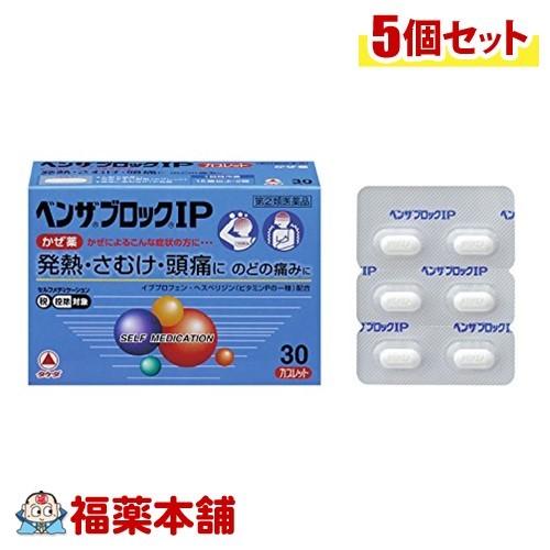 【第(2)類医薬品】☆ベンザブロックIP(30錠)×5個 [宅配便・送料無料] 「T60」