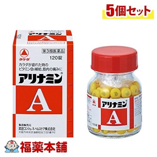 【第3類医薬品】アリナミンA(120錠入) ×5個 [宅配便・送料無料] 「T60」