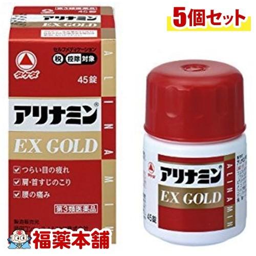 【第3類医薬品】☆アリナミンEX ゴールド (45錠) ×5個 [宅配便・送料無料] 「T60」