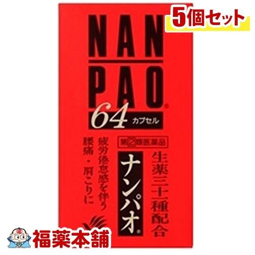 【第(2)類医薬品】ナンパオ(64カプセル) ×5個 [宅配便・送料無料] 「T60」