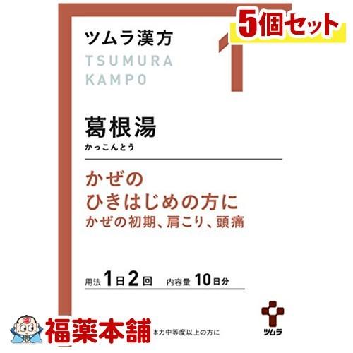 【第2類医薬品】ツムラ漢方 葛根湯エキス顆粒A(20包) ×5個 [宅配便・送料無料] 「T60」