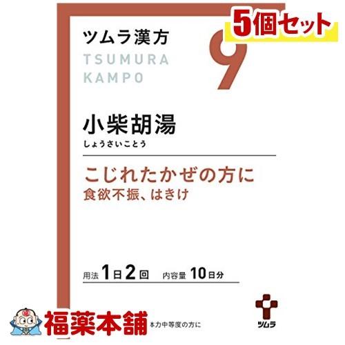 【第2類医薬品】ツムラ漢方 小柴胡湯エキス顆粒(20包) ×5個 [宅配便・送料無料] 「T60」