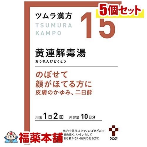 【第2類医薬品】ツムラ漢方 黄連解毒湯エキス顆粒A(20包)×5個 [宅配便・送料無料] 「T60」