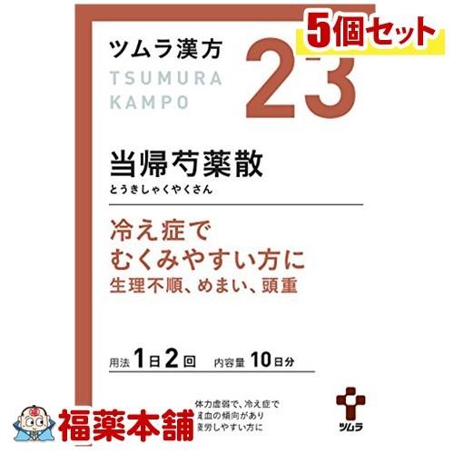 【第2類医薬品】ツムラ漢方 当帰芍薬散料エキス顆粒(20包)×5個 [宅配便・送料無料] 「T60」