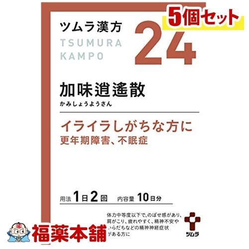 【第2類医薬品】ツムラ漢方 加味逍遙散エキス顆粒(20包)×5個 [宅配便・送料無料] 「T60」