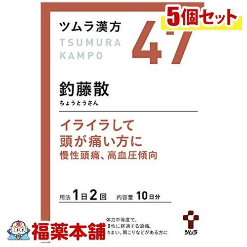 【第2類医薬品】ツムラ漢方 釣藤散エキス顆粒(20包)×5個 [宅配便・送料無料] 「T60」