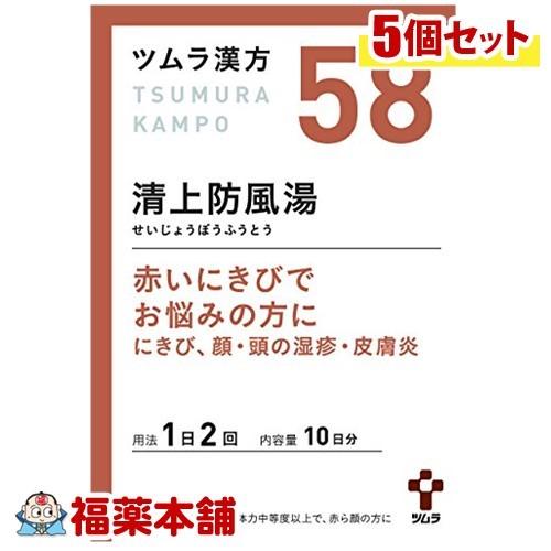 【第2類医薬品】ツムラ漢方 清上防風湯エキス顆粒(20包)×5個 [宅配便・送料無料] 「T60」