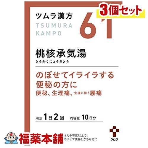 【第2類医薬品】ツムラ漢方 桃核承気湯エキス顆粒(20包)×3個 [宅配便・送料無料] 「T60」