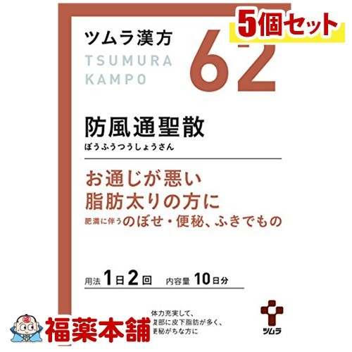 【第2類医薬品】ツムラ漢方 防風通聖散エキス顆粒(20包)×5個 [宅配便・送料無料] 「T60」