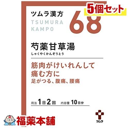 【第2類医薬品】ツムラ漢方 芍薬甘草湯エキス顆粒(20包)×5個 [宅配便・送料無料] 「T60」