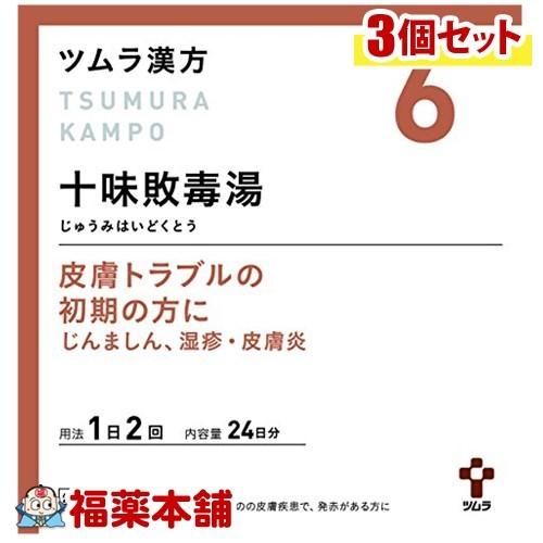 【第2類医薬品】ツムラ漢方 十味敗毒湯エキス顆粒(48包)×3個 [宅配便・送料無料] 「T60」