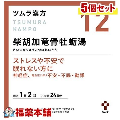 【第2類医薬品】ツムラ漢方 柴胡加竜骨牡蛎湯エキス顆粒(48包)×5個 [宅配便・送料無料] 「T60」