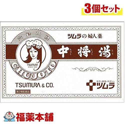 【第2類医薬品】ツムラの婦人薬 中将湯(24包)×3個 [宅配便・送料無料] 「T60」