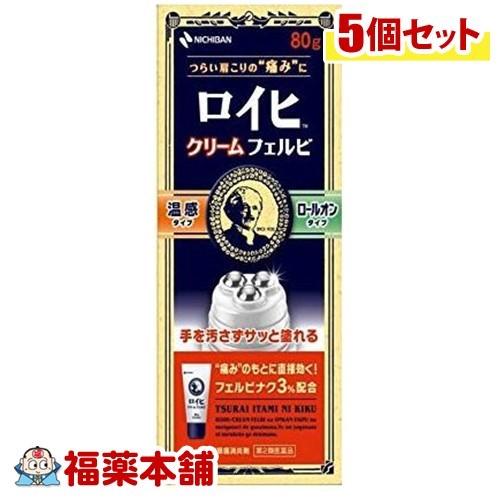 【第2類医薬品】☆ロイヒクリーム フェルビ(80g)×5個 [宅配便・送料無料] 「T60」