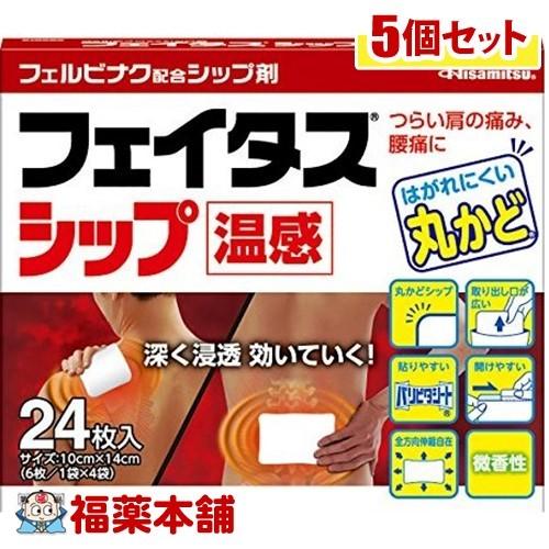 【第2類医薬品】☆フェイタス シップ 温感(24枚入)×5個 [宅配便・送料無料] 「T80」