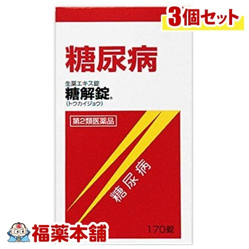 【第2類医薬品】糖解錠(170錠)×3個 [宅配便・送料無料] 「T60」