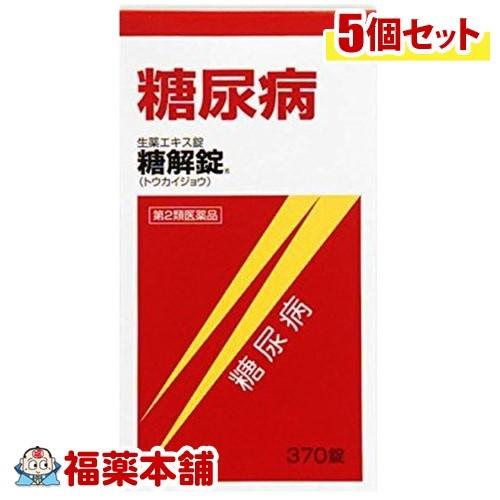 【第2類医薬品】糖解錠(370錠)×5個 [宅配便・送料無料] 「T60」