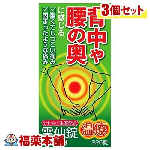 【第(2)類医薬品】雲仙錠(温療)(225錠)×3個 [宅配便・送料無料] 「T60」