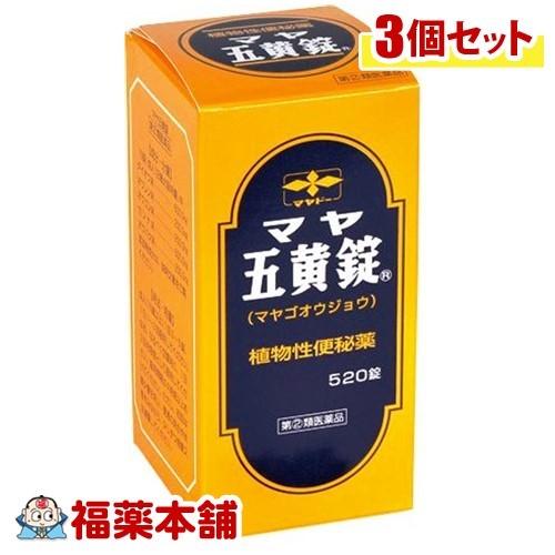 【第(2)類医薬品】マヤ五黄錠(520錠)×3個 [宅配便・送料無料] 「T60」