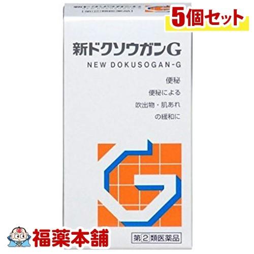【第(2)類医薬品】新ドクソウガンG(360錠)×5個 [宅配便・送料無料] 「T60」