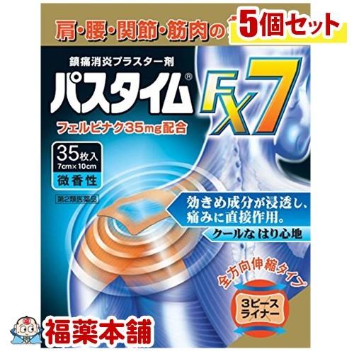 【第2類医薬品】☆パスタイムFX7(35枚入)×5個 [宅配便・送料無料] 「T60」