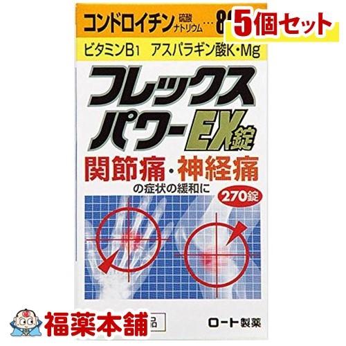「全品・P5倍!」【第3類医薬品】フレックスパワーEX錠(270錠)×5個 [宅配便・送料無料] *