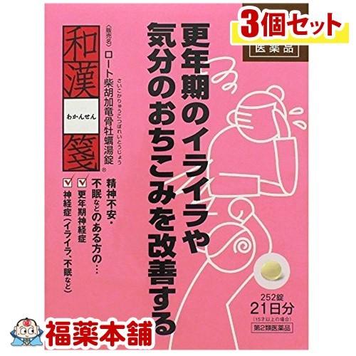第2類医薬品 和漢箋 ロート柴胡加竜骨牡蠣湯錠 日本全国 送料無料 252錠 ×3個 宅配便 送料無料 定価 T60