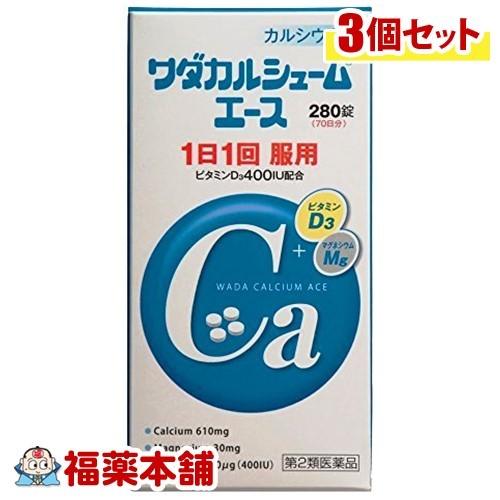 【第2類医薬品】ワダカルシュームエース錠(280錠) ×3個 [宅配便・送料無料] 「T60」