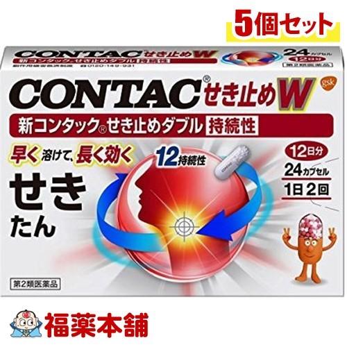 【第2類医薬品】新コンタック せき止めダブル持続性(24カプセル) ×5個 [宅配便・送料無料] 「T60」