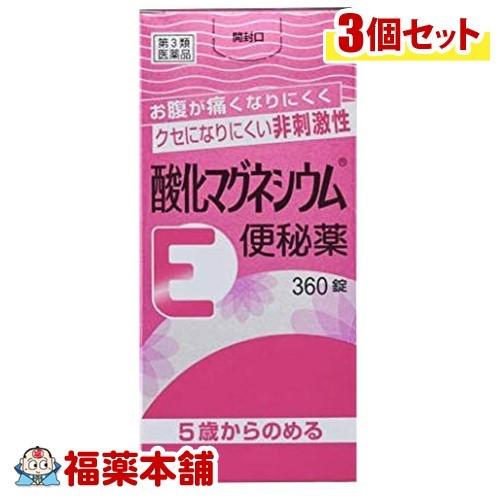 【第3類医薬品】酸化マグネシウムE便秘薬(360錠)×3個 [宅配便・送料無料] 「T60」